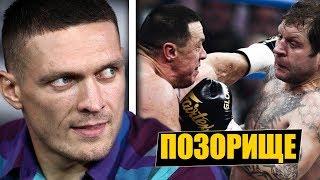 ПОЗОР! Емельяненко vs. Кокляев - Обзор, Слова после Боя | Усик - Чисора - ужасный бой!