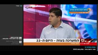 Prof. Gerald Steinberg, Channel 1, commentator, July 29, 2014, part 2
