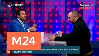 """""""Вечер"""": замглавы Росгеологии уволили из-за видео - Москва 24"""