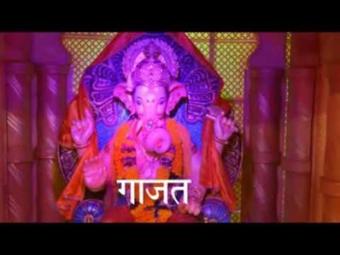 Ganpati Song - Aala Re Aala