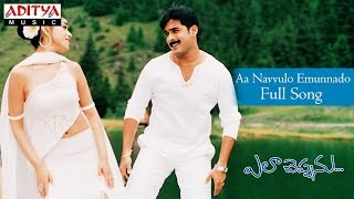 Aa Navvulo Emunnado Full Song ll Ela Cheppanu Movie ll Tarun, Shreya