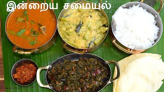 Veg Quick Lunch Menu | Kara Kulambu in tamil | Keerai kadayal | kootu in tamil
