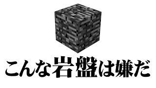【マインクラフト】こんな岩盤は嫌だ。[Minecraft] Such bedr…
