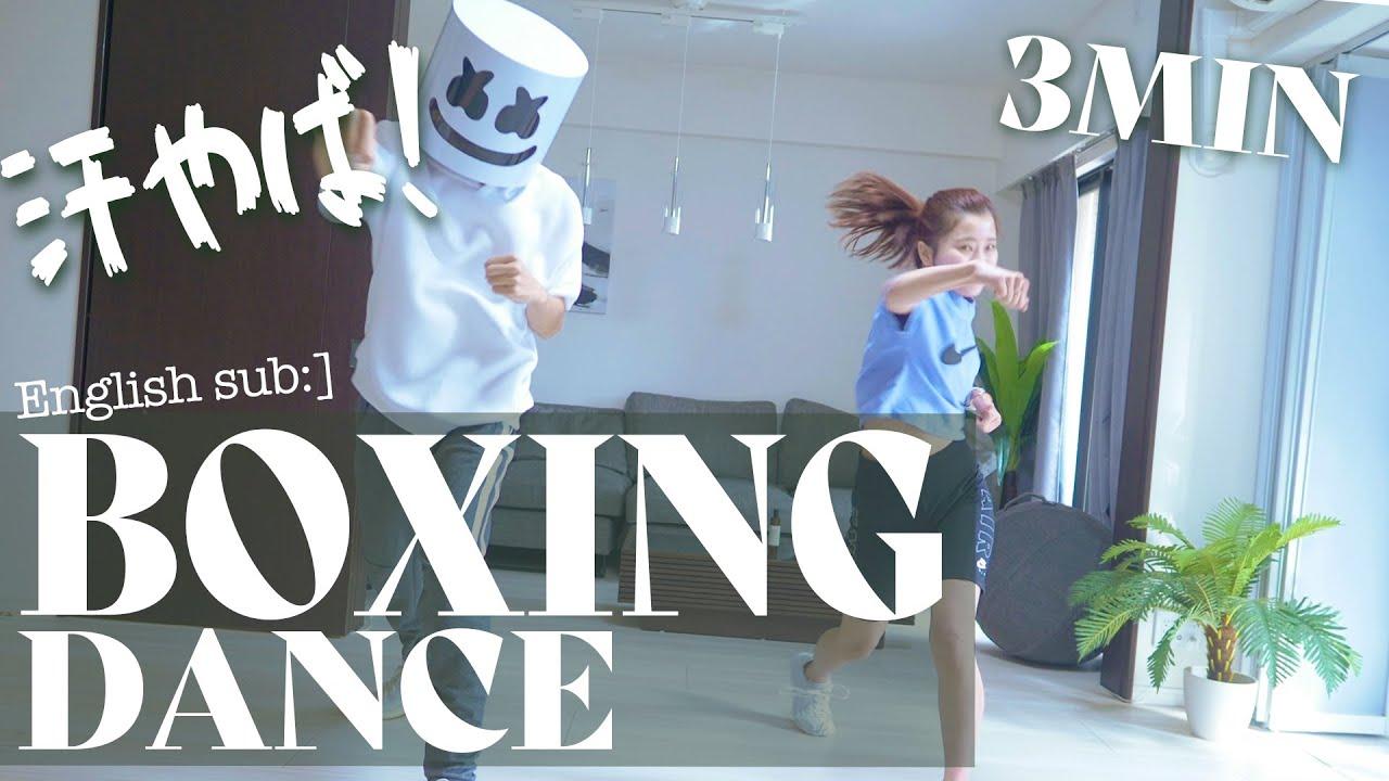 3分なのに汗やばい。全身痩せるダンス! / boxing cardio