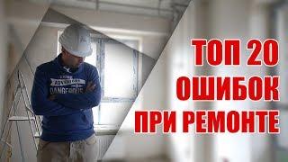 Топ 20 ошибок при ремонте. Николай Ремонт Квартир