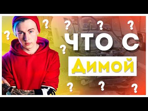 Дима Евтушенко - ЧТО Случилось На Самом Деле