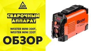 Обзор Сварочные аппараты WESTER MINI 200Т и WESTER MINI 220Т 003