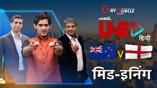 Cricbuzz LIVE हिन्दी: फ़ाइनल, न्यूज़ीलैंड v इंग्लैंड, मिड-इनिंग शो