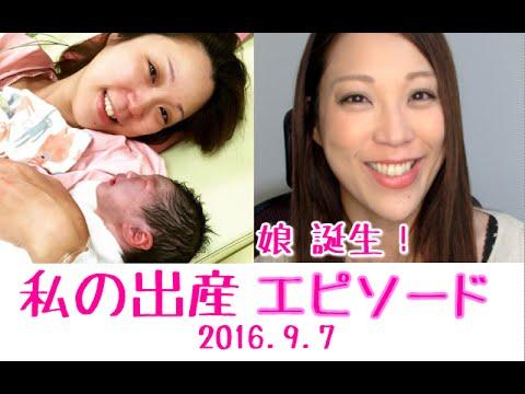 娘、誕生!私の出産エピソード☆ 陣痛の痛み、娘の紹介