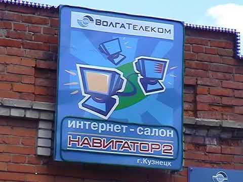 Кузнецк, июнь 2007, Интернет-салон