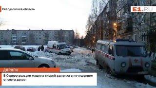 В Североуральске машина скорой застряла в нечищенном от снега дворе(, 2016-04-04T07:15:13.000Z)