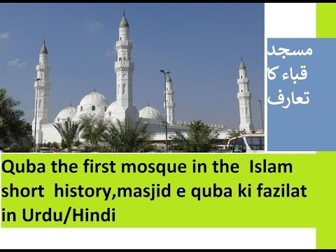 Quba The First Mosque In The Islam Short History Masjid E Quba Ki