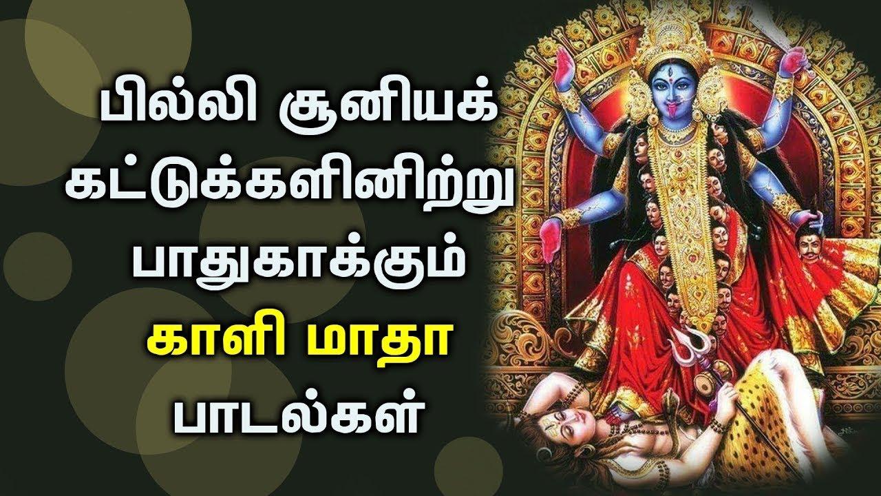 GODDESS KALI WILL PROTECT YOUR HOME   Most Popular Kali Amman Padalgal   Best Tamil Devotional Songs