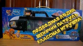 Подводная лодка щенячий патруль. Игрушки щенячий патруль. Обзор игрушек.