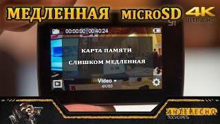 Yi 4K Action Camera-КАРТА ПАМЯТИ СЛИШКОМ МЕДЛЕННАЯ