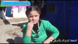 بنية عراقية موصلية ابكت الجميع بكلامها العفوي