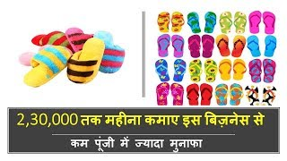 How to Start Footwear Manufacturing Business in India ! Hawai Chappal Manufacturing Business