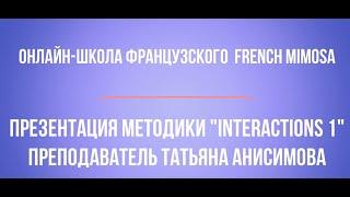 0. продвижение - Презентация методики Interactions 1
