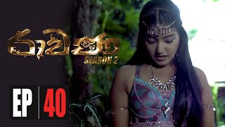 Ravana Season 02 | Episode 40 06th September  2020 Thumbnail