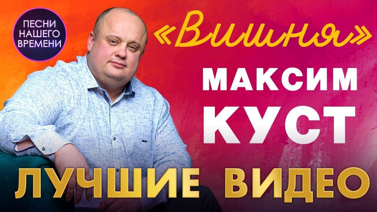 Максим Куст - ЛУЧШИЕ ВИДЕО