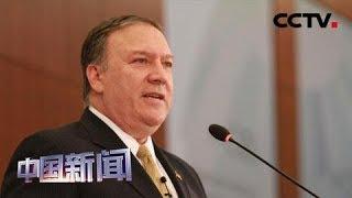 [中国新闻] 美国务卿蓬佩奥称特朗普不想与伊朗开战 | CCTV中文国际