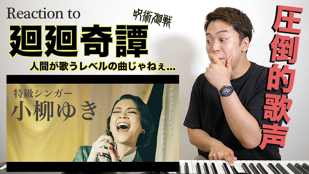 【小柳ゆき - 廻廻奇譚(Eve)】日本が誇る特級シンガーの歌唱力が半端ない。【リアクション動画】