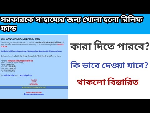 West Bengal State Emergency Relief Fund Latest News 2020 ||  How To Help Wb Releif Fund Full Details