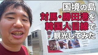 国境の町 対馬・比田勝!日本なのに観光客が99%韓国人の不思議な町