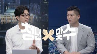 국회방송 뉴스N | [청년맞수] 당 내홍 씨앗 된'대선…