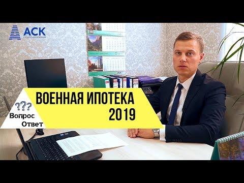 Военная ипотека ✔требования ✔сумма ✔условия ✔изменения 2019 🔷 АСК в видео