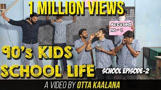 90's kids school life  [Sub Titled] || 90s School comedy video  || Otta Kaalana