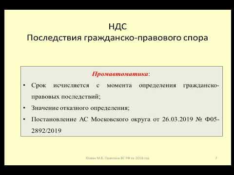 НДС при гражданском споре / VAT In Civil Dispute