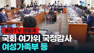 [폴리TV 생중계] 국회 여가위 국정감사, 여성가족부 …