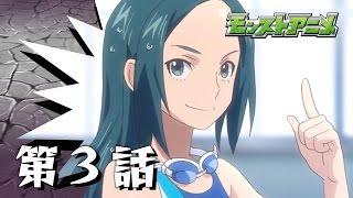 第3話「水澤葵の秘密」【モンストアニメ公式】
