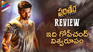 Pantham Movie Review | Gopichand Pantham Review & Rating | Mehreen | Gopichand | #Pantham Movie Talk