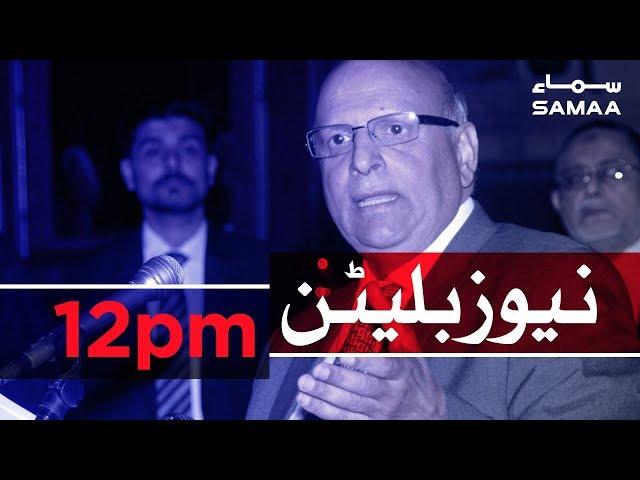 Samaa Bulletin - 12PM - 24 April 2019