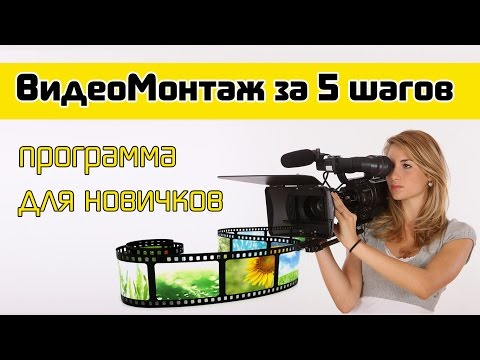 Монтаж Видео Своими Руками - Классная Программа для Новичков