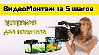Монтаж Видео Своими Руками - Классная Программа для Новичков(Программа ВидеоМонтаж - http://video-editor.su/ •—•—•—•—•—•—•—•—•—• ПОЛЕЗНЫЕ ССЫЛКИ •—•—•—•—•—•—•..., 2016-02-18T06:56:28.000Z)