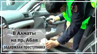 В Алматы на пр. Абая задержали преступника | Новости Казахстана