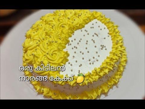 So Yummy Lemon Cake Without Oven / അടിപൊളി നാരങ�ങ കേക�ക�   The Art Of Baking Class Ep :12