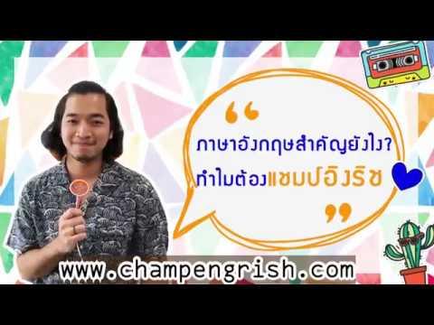 Champ EngRish : พูดภาษาอังกฤษ สำคัญอย่างไร ?