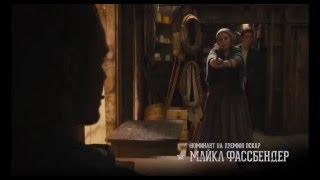 СТРОГО НА ЗАПАД / Slow West (2015) Официфальный русский трейлер HD
