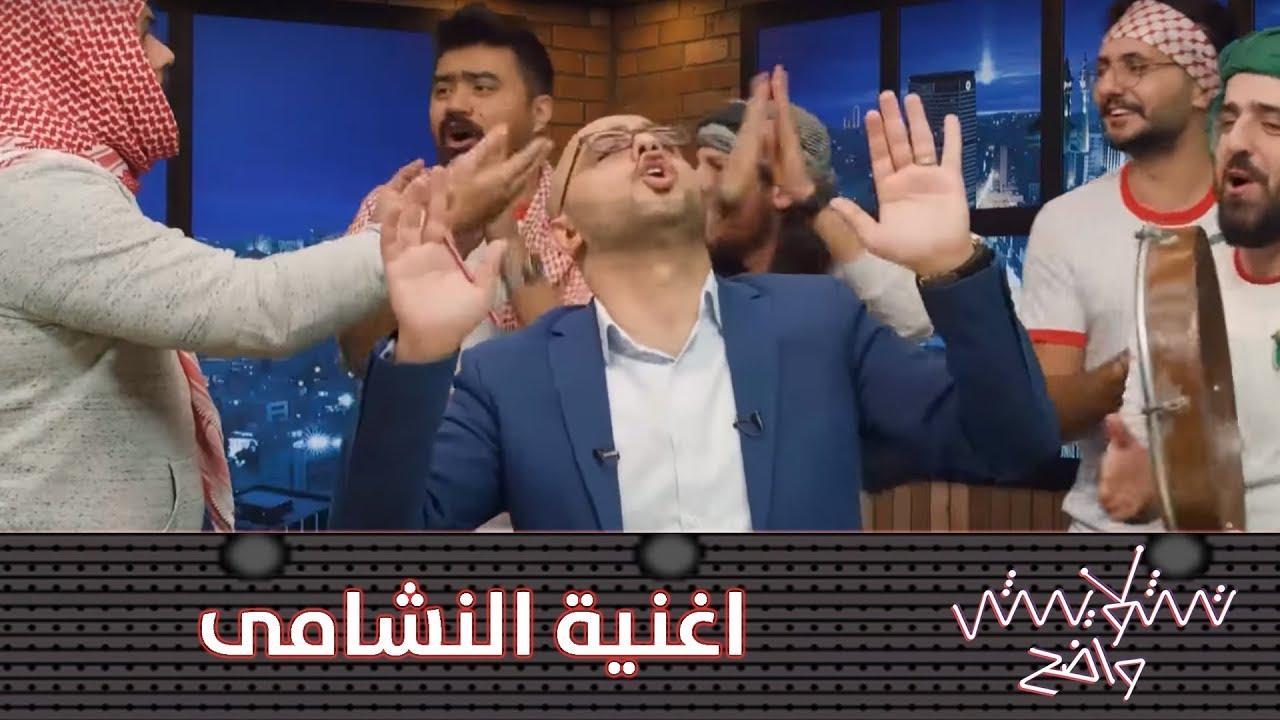 اغنية النشامى - تشويش واضح