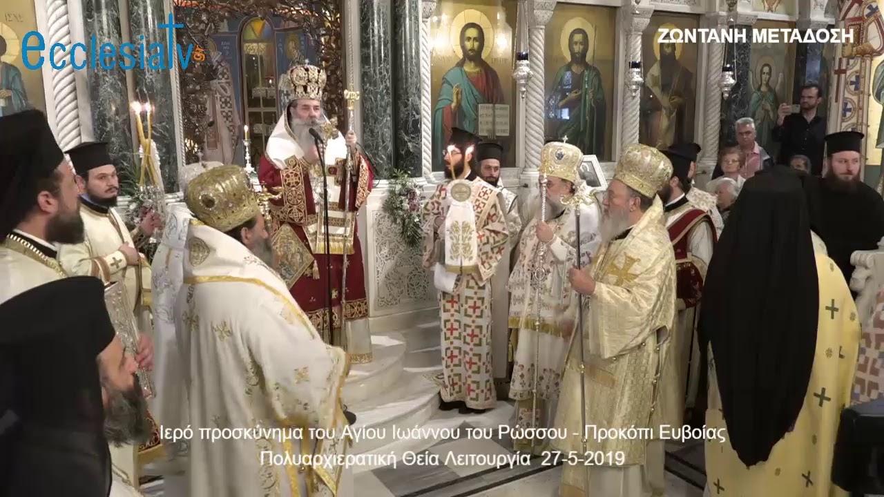 Ζωντανή μετάδοση - Ιερό προσκύνημα του Αγίου Ιωάννου του Ρώσσου - Προκόπι Ευβοίας - Πολυαρχιερατική Θεία Λειτουργία  27-5-2019