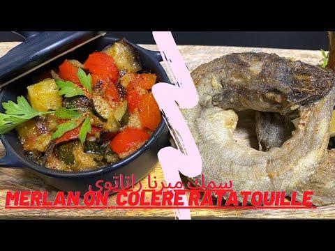 recette-rapide-de-merlan-en-colère-ratatouille-traditionnelle-وصفة-سهلة-جدا-لتحضير-سمك-بالراتاتوي