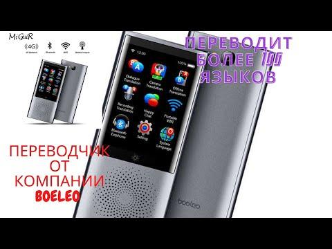 Голосовой электронный переводчик Boeleo с алиекспресс