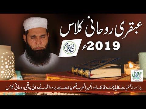 Ubqari Rohani Class 2019 ll  Sheikh ul Wazaif