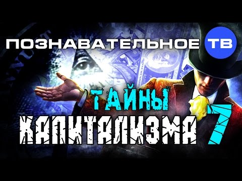 Тайны капитализма 7 (Познавательное ТВ, Валентин Катасонов)