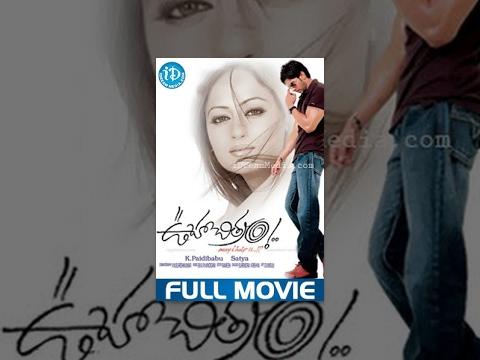 Ooha Chitram Full Movie | Vamsi Krishna, Kaveri Jha, Krishna Bhagawan | Satya | Siva K Nandigam