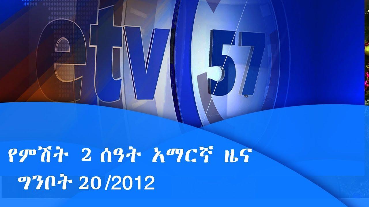 የቀን 7 ሰዓት አማርኛ ዜና … ግንቦት 22/2012 ዓ.ም